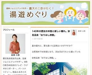 onsenblog.jpg