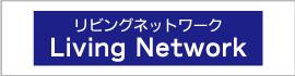 リビングネットワーク